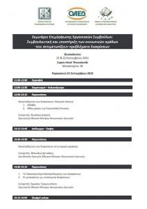 2012.09.21_Programme_Thessaloniki