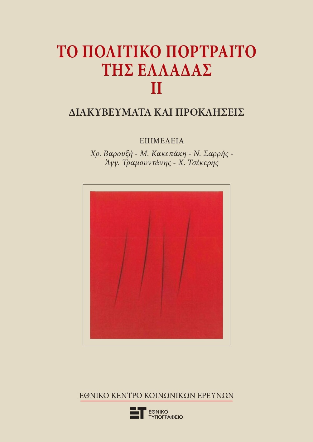 From reception to integration: migrant populations in Greece during and in the aftermath of the crisis