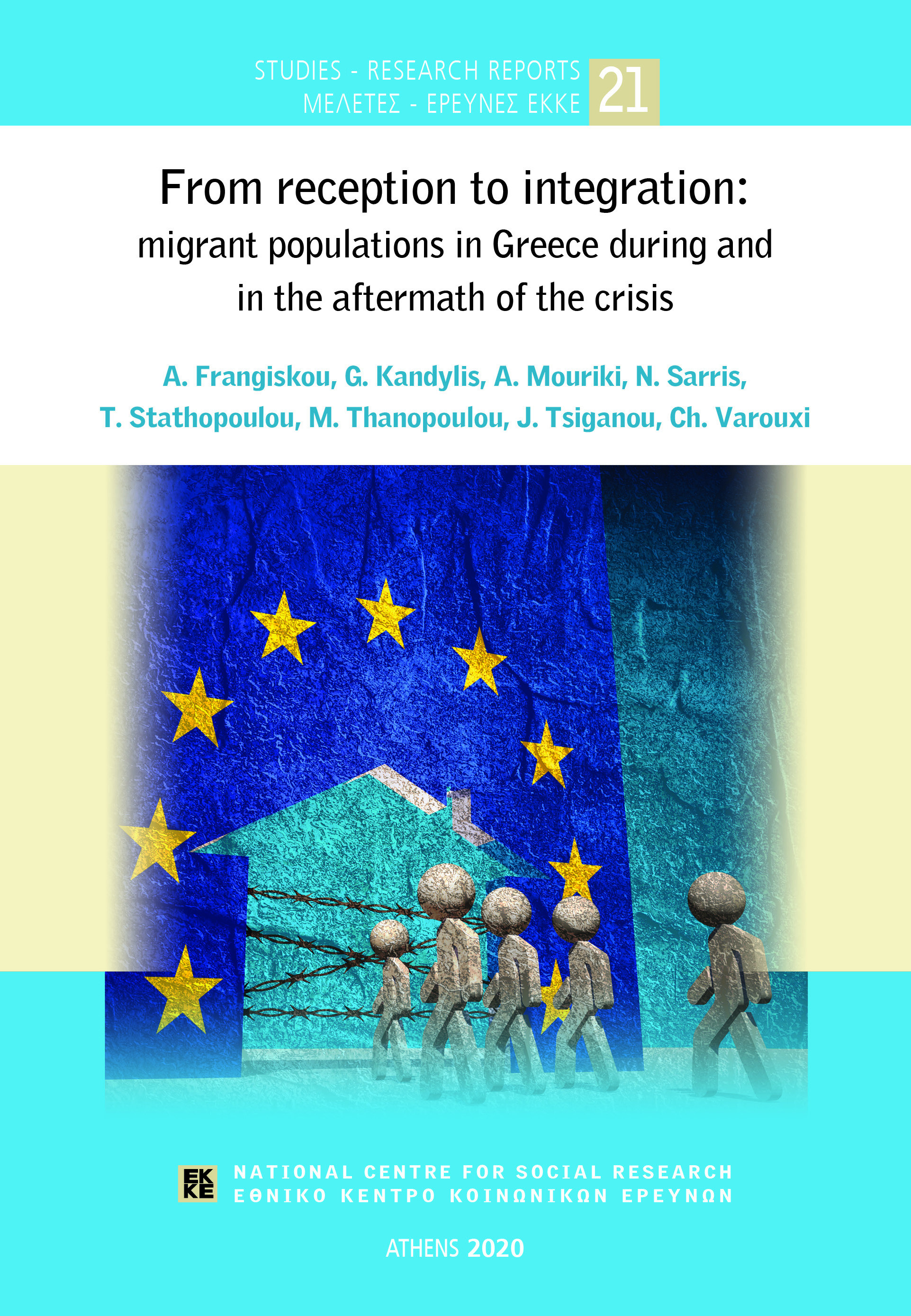 From reception to integration: migrant populations in Grece during and in the aftermath of the crisis cover